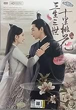 Eternal Love - Chinese Drama TV Series - Mandarin Version - English Subtitle (PAL All Region)