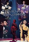 石川さゆり45周年記念リサイタル in 東京[DVD]