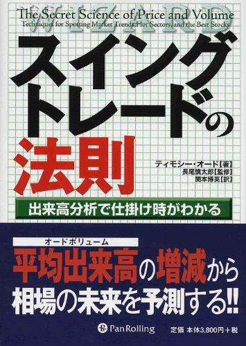 スイングトレードの法則 ~出来高分析で仕掛け時がわかる~ (ウィザードブックシリーズ)
