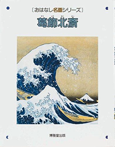 葛飾北斎 (おはなし名画シリーズ)