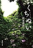 くちぬい (集英社文庫)