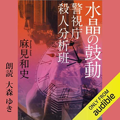『水晶の鼓動 警視庁殺人分析班』のカバーアート