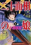 二十面相の娘 1 (MFコミックス フラッパーシリーズ)