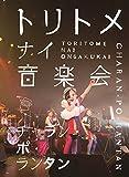 トリトメナイ音楽会 (DVD) image