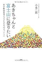 あきちゃんと富士山に登りたい   ~希少難病患者と子どもたちのチャレンジ