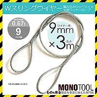 編み込み×ロック加工ワイヤーロープ 1本 メッキ 9mmx3m ヒゲなし