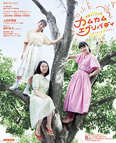 連続テレビ小説 カムカムエヴリバディ Part1 (1)
