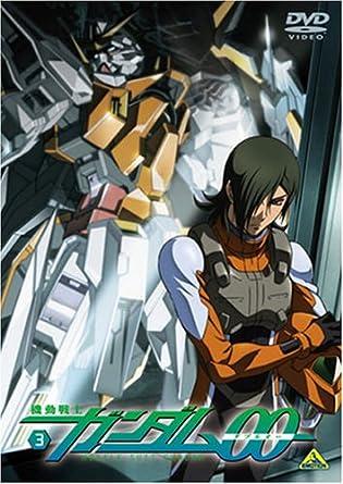 機動戦士ガンダム00 3 [DVD]