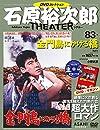 石原裕次郎シアター DVDコレクション 83号 『金門島にかける橋』  分冊百科