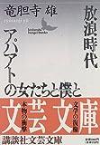 放浪時代・アパアトの女たちと僕と (講談社文芸文庫)(竜胆寺 雄)