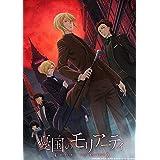 憂国のモリアーティ 4 (特装限定版) [Blu-ray]