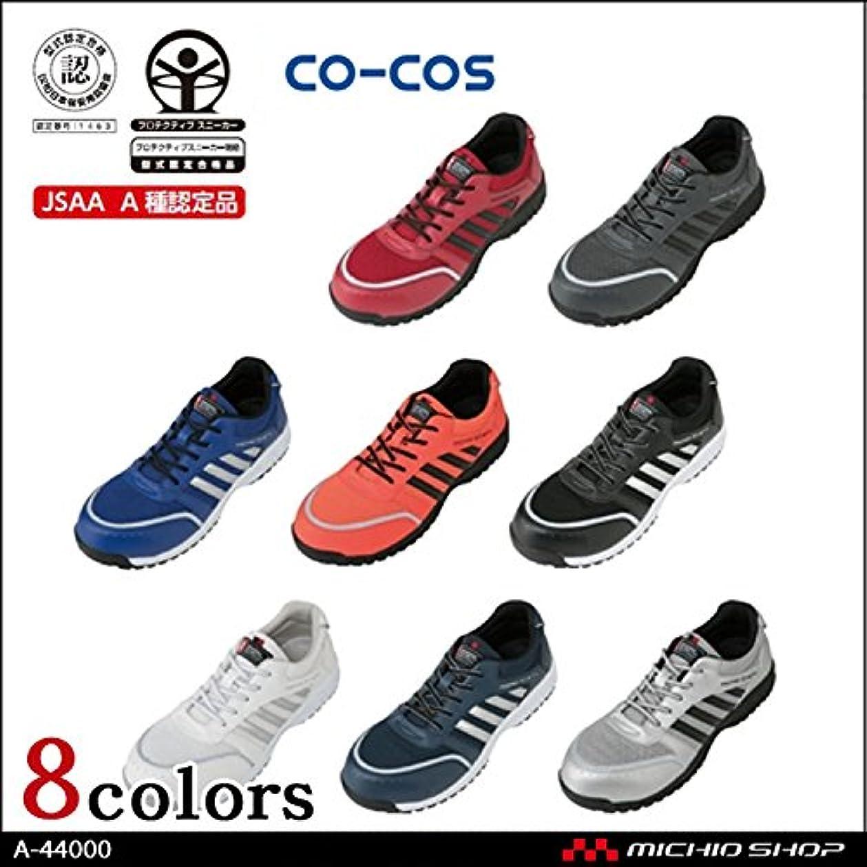 辞書クールキャリッジコーコス 安全靴 セーフティスニーカー A-44000 Color:3シルバー 28.0