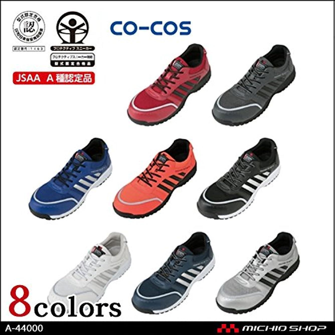 同様に変な力コーコス 安全靴 セーフティスニーカー A-44000 Color:13ブラック 26.5