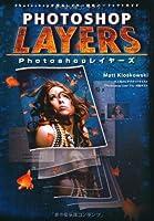 Photoshop レイヤーズ -Photoshopが誇るレイヤー機能パーフェクトガイド