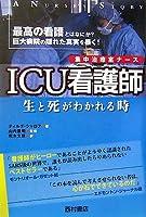 ICU看護師(集中治療室ナース)―生と死がわかれる時