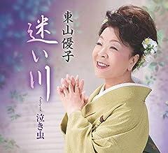 東山優子「迷い川」の歌詞を収録したCDジャケット画像