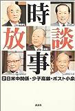 時事放談〈2〉日米中関係・少子高齢・ポスト小泉