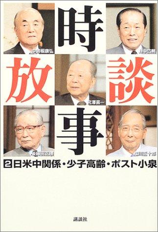 時事放談〈2〉日米中関係・少子高齢・ポスト小泉の詳細を見る