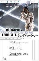 ユリイカ 2018年8月号 特集=ケンドリック・ラマー ―USヒップポップ・キングの肖像―