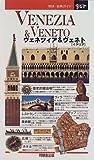 ヴェネツィア&ヴェネト―「イタリア」 (地球・街角ガイド―タビト)