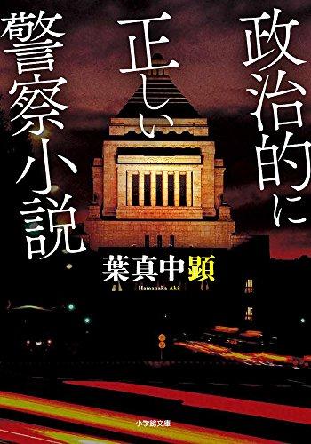 政治的に正しい警察小説 (小学館文庫)