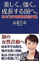 美しく、強く、成長する国へ。ー私の「日本経済強靱化計画」ー (WAC BUNKO 352)