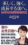 美しく、強く、成長する国へ。ー私の「日本経済強靱化計画」ー