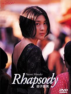 益子直美 Rhapsody [DVD]