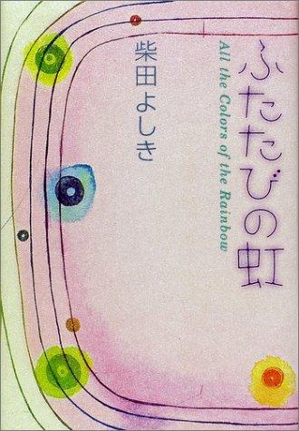 ふたたびの虹―推理小説