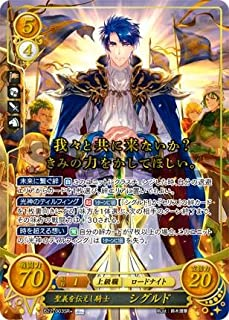 【加工違い】ファイアーエムブレム サイファ B22-003 聖義を伝えし騎士 シグルド (SR+ スーパーレア) ブースターパック 第22弾 英雄たちの凱歌