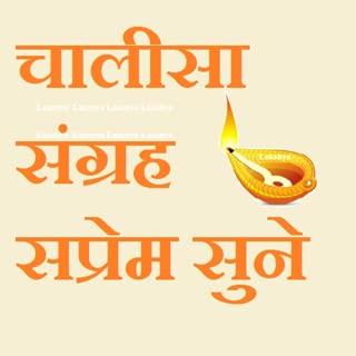 Chalisa Sangrah in Hindi Mp3