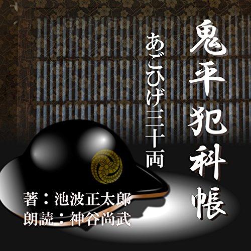 『あごひげ三十両 (鬼平犯科帳より)』のカバーアート