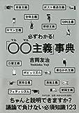 必ずわかる!「○○主義」事典 (PHP文庫)