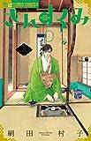 さんすくみ (8) (フラワーコミックスアルファ)