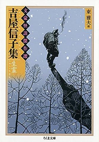 吉屋信子集 生霊―文豪怪談傑作選 (ちくま文庫)