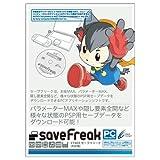 CYBER・セーブフリーク(PSP-1000/2000/3000用)