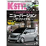 K-STYLE(ケースタイル) 2020年 5 月号 [雑誌]