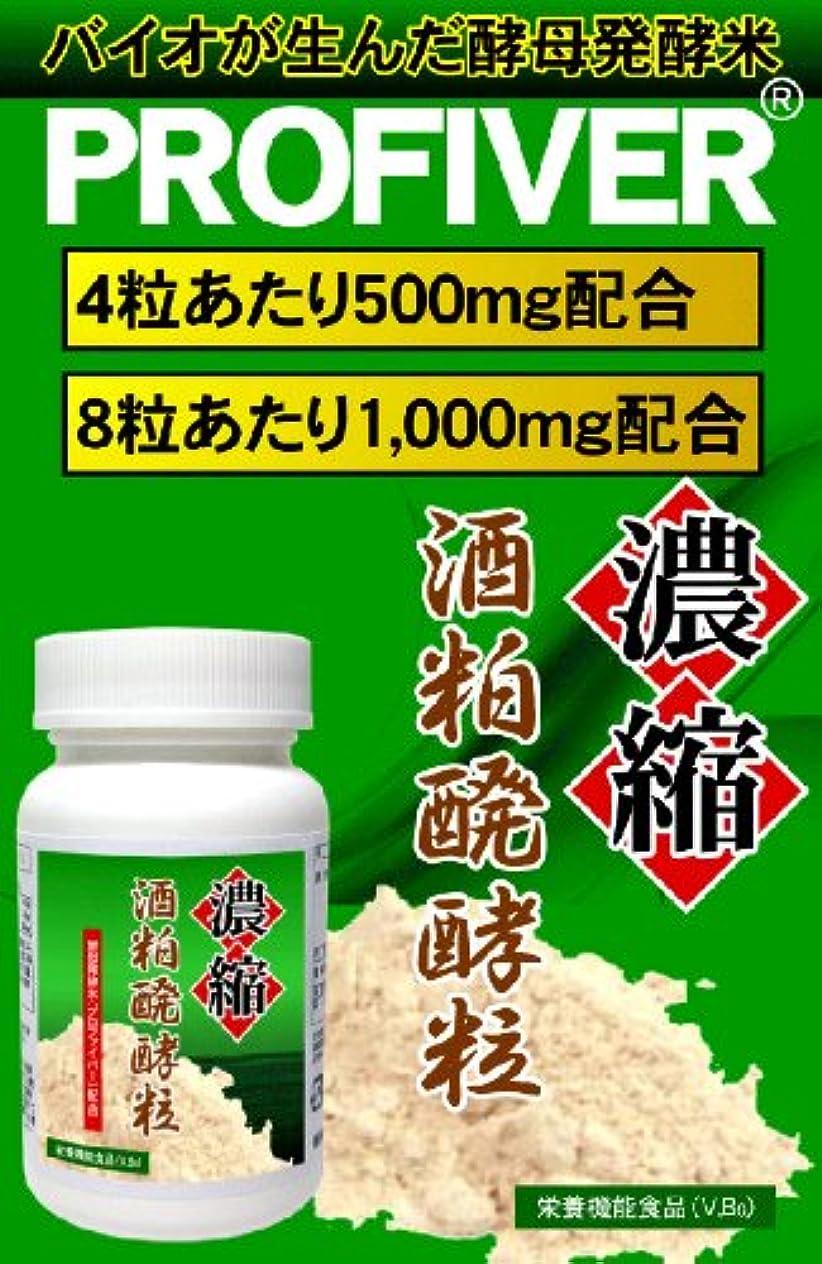 化学薬品クランシーメロディアス濃縮酒粕醗酵粒