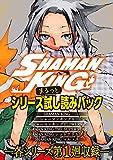 SHAMAN KING シリーズまるっと試し読みパック (少年マガジンエッジコミックス)