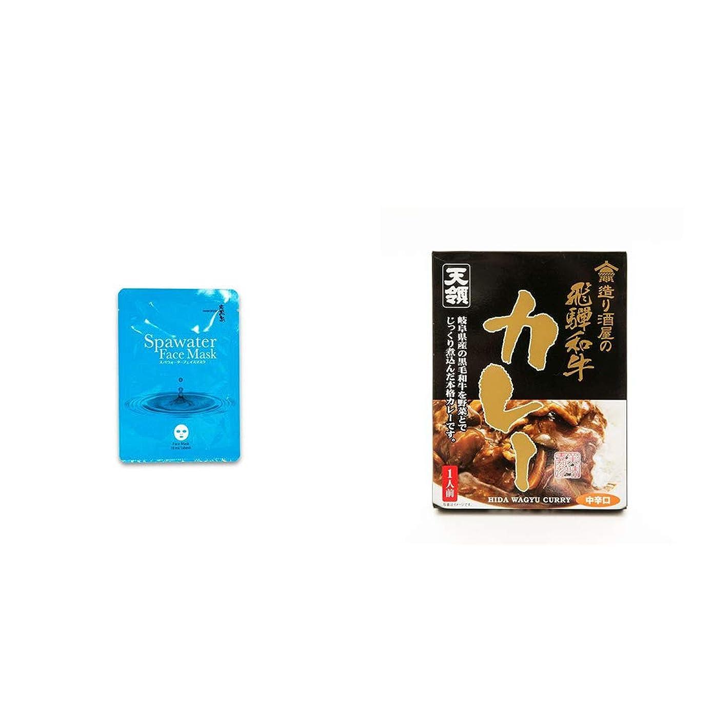 指置くためにパック子供時代[2点セット] ひのき炭黒泉 スパウォーターフェイスマスク(18ml×3枚入)?造り酒屋の飛騨和牛カレー【中辛】 (1食分)