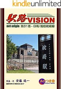 駅路VISION 31巻 表紙画像