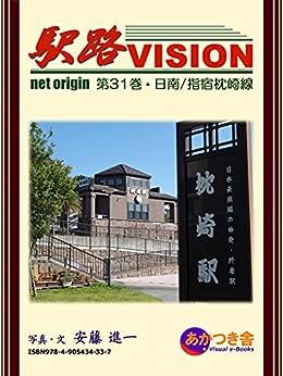 [安藤 進一]の駅路VISION 第31巻・日南/指宿枕崎線 2021初版