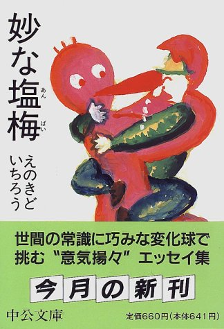 妙な塩梅 (中公文庫)