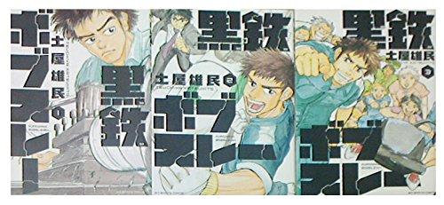 黒鉄ボブスレー コミック 1-3巻セット (ビッグコミックス)の詳細を見る