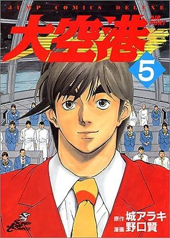 大空港 (5) (ジャンプ・コミックスデラックス)