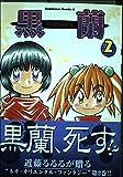 黒蘭 (2) (角川コミックス・エース)
