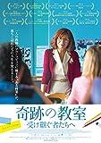 奇跡の教室 受け継ぐ者たちへ[DVD]