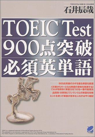 ベレ出版『TOEIC Test 900点突破必須英単語』