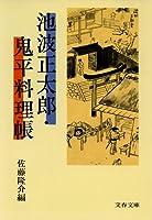 池波正太郎・鬼平料理帳 (文春文庫 (142‐34))