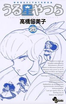 [高橋留美子]のうる星やつら〔新装版〕(25) (少年サンデーコミックス)